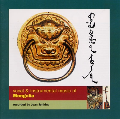 Vocal & Instrumental Music of Mongolia - Various