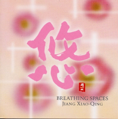 Breathing Spaces - Jiang Xiao-Qing