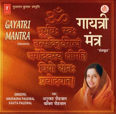 Gayatri Mantra In Hindi Mp3 Free Download Anuradha Paudwal