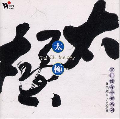 Tai Chi Melody - Shanghai Orchestra
