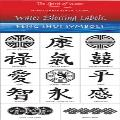 Water Blessing Labels - Feng Shui Symbols